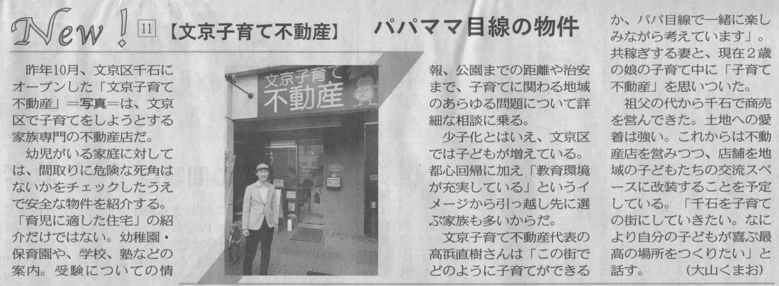 東京新聞150712_01