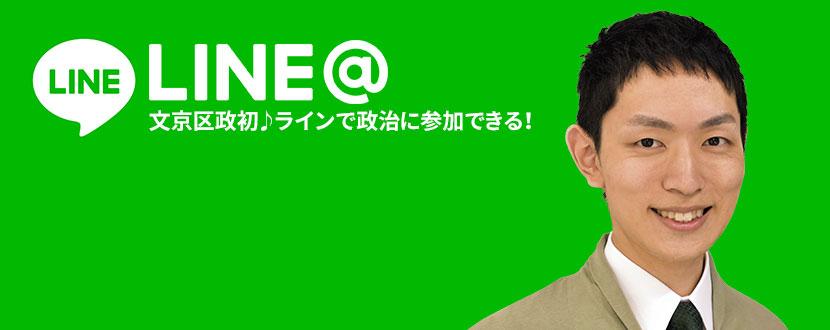 TOPページ_LINE@バナー_たかはまなおき
